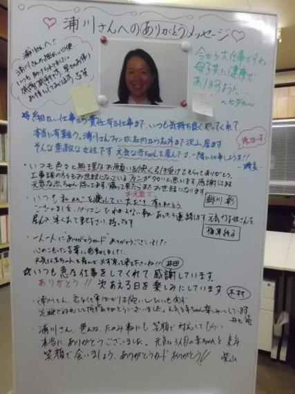 浦川さんありがとう3