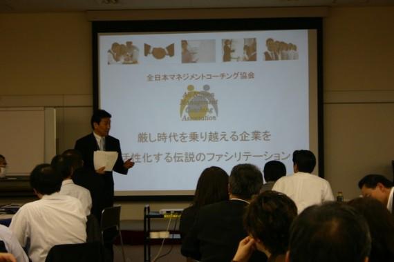 湯ノ口専務理事の講義