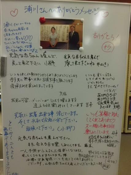 浦川さんありがとう2