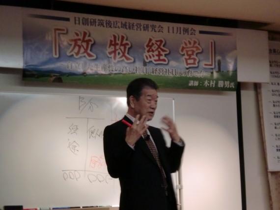 木村勝男さんの素晴らしい講演