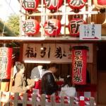 福引はここでまず福引券を2000円で買います