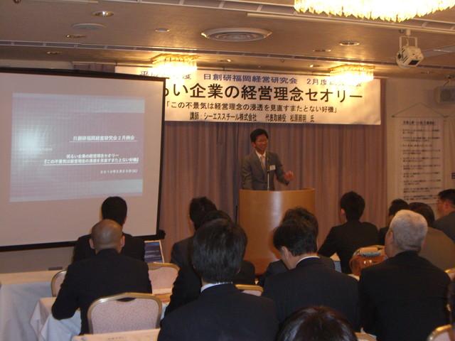 経営研究会2月例会に参加しました。
