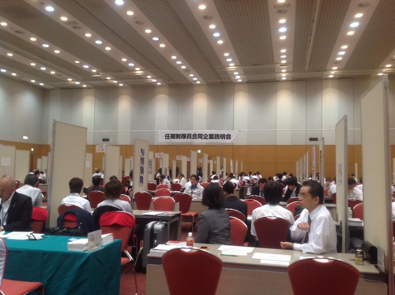自衛隊の合同企業説明会に参加しました。