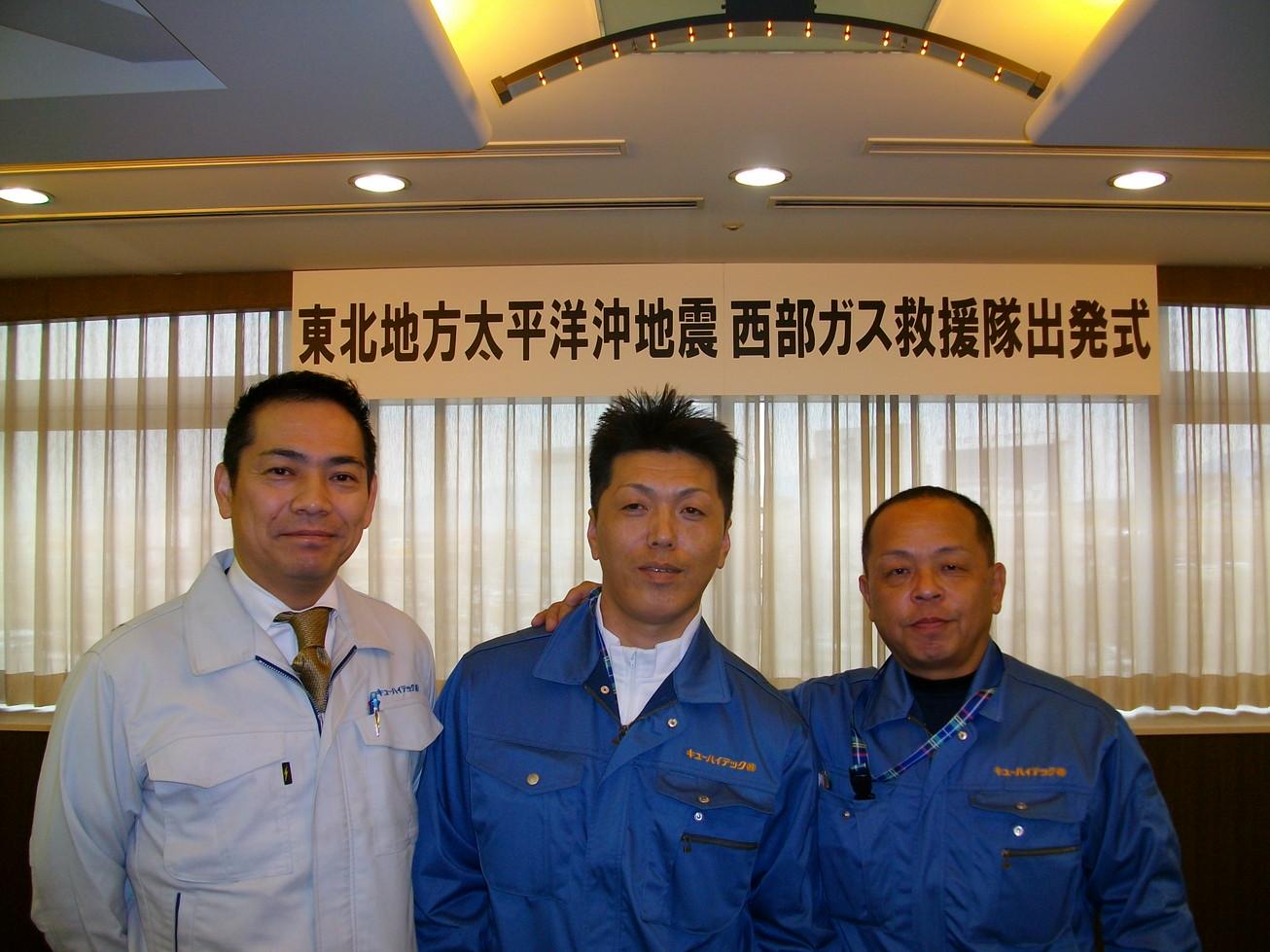 震災復旧支援活動に弊社社員さん2名が出発しました。
