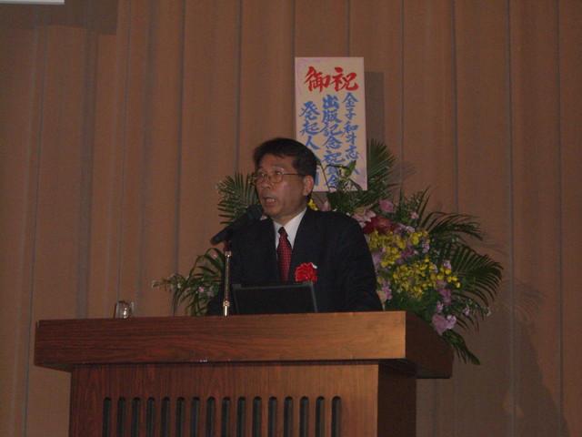 IKK金子社長の出版記念パーティーに参加しました