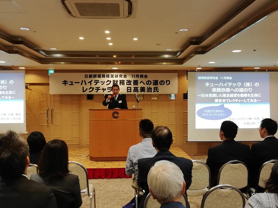 福岡経営研究会でレクチャーさせていただきました。