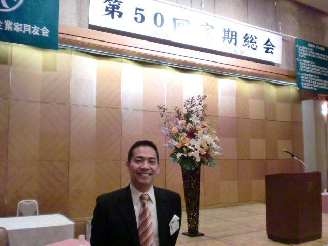福岡県中小企業家同友会の定時総会に参加しました。