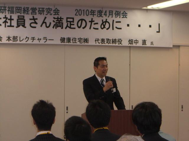 経営研究会4月例会が行われました。