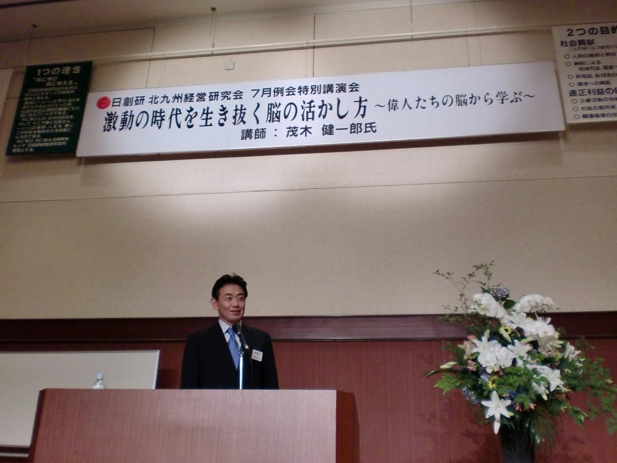 9日は茂木健一郎さんの講演会でした。