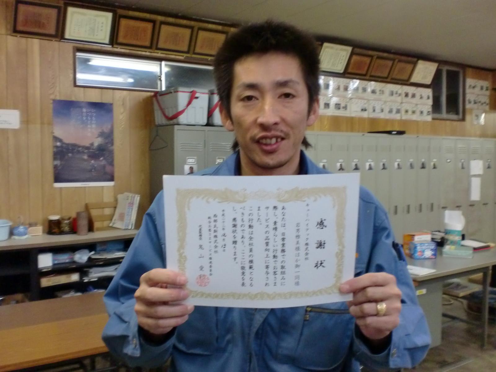 社員の岩男雅美さん他3名が感謝状をいただきました。