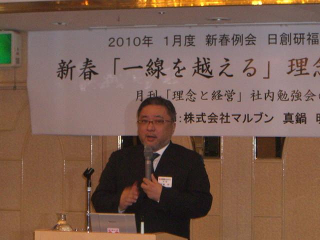 福岡経営研究会1月例会に参加しました。
