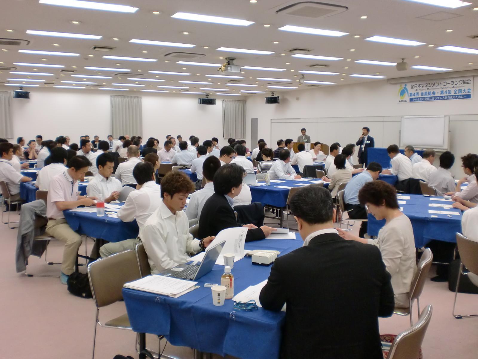 第4回全日本マネジメントコーチング協会全国大会に参加しました。