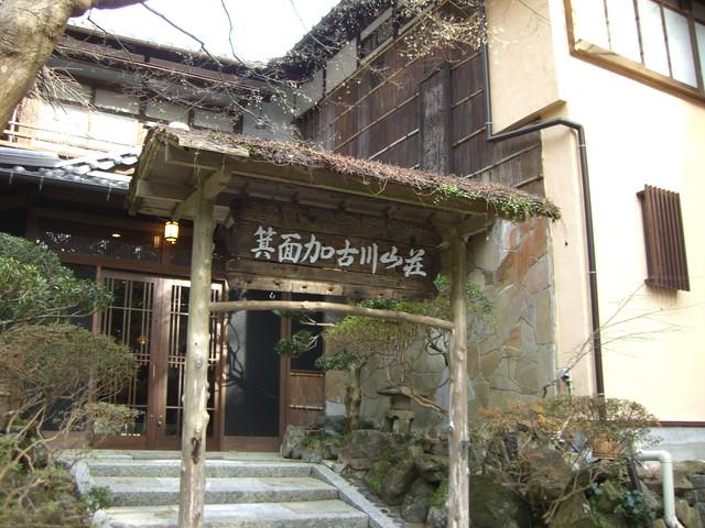 箕面国定公園の加古川山荘に行って参りました。