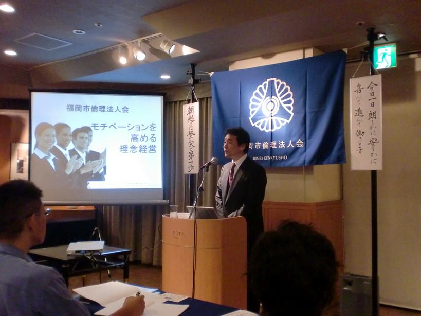 福岡市倫理法人会モーニングセミナーに参加しました。