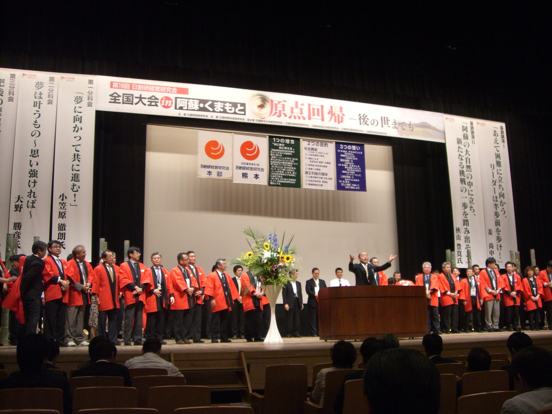 経営研究会全国大会IN阿蘇・熊本に参加しました