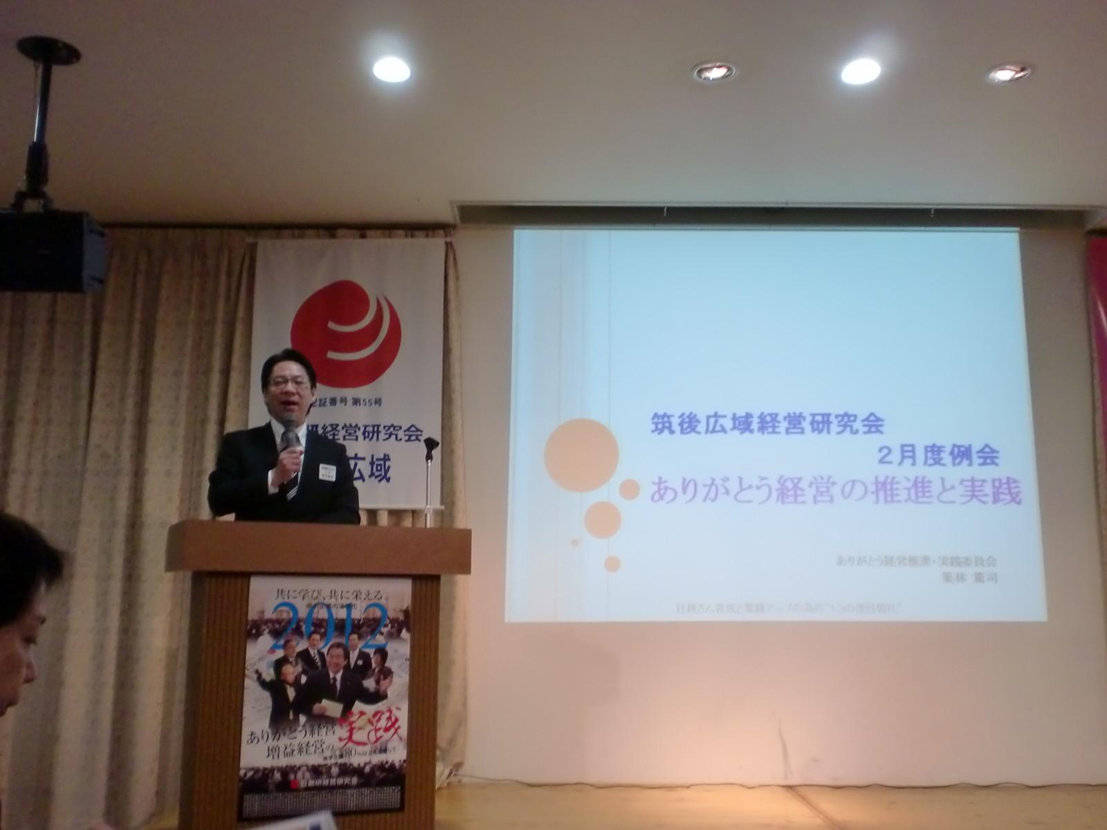 筑後広域経営研究会2月例会&泉屋酒店さん朝礼に参加しました。