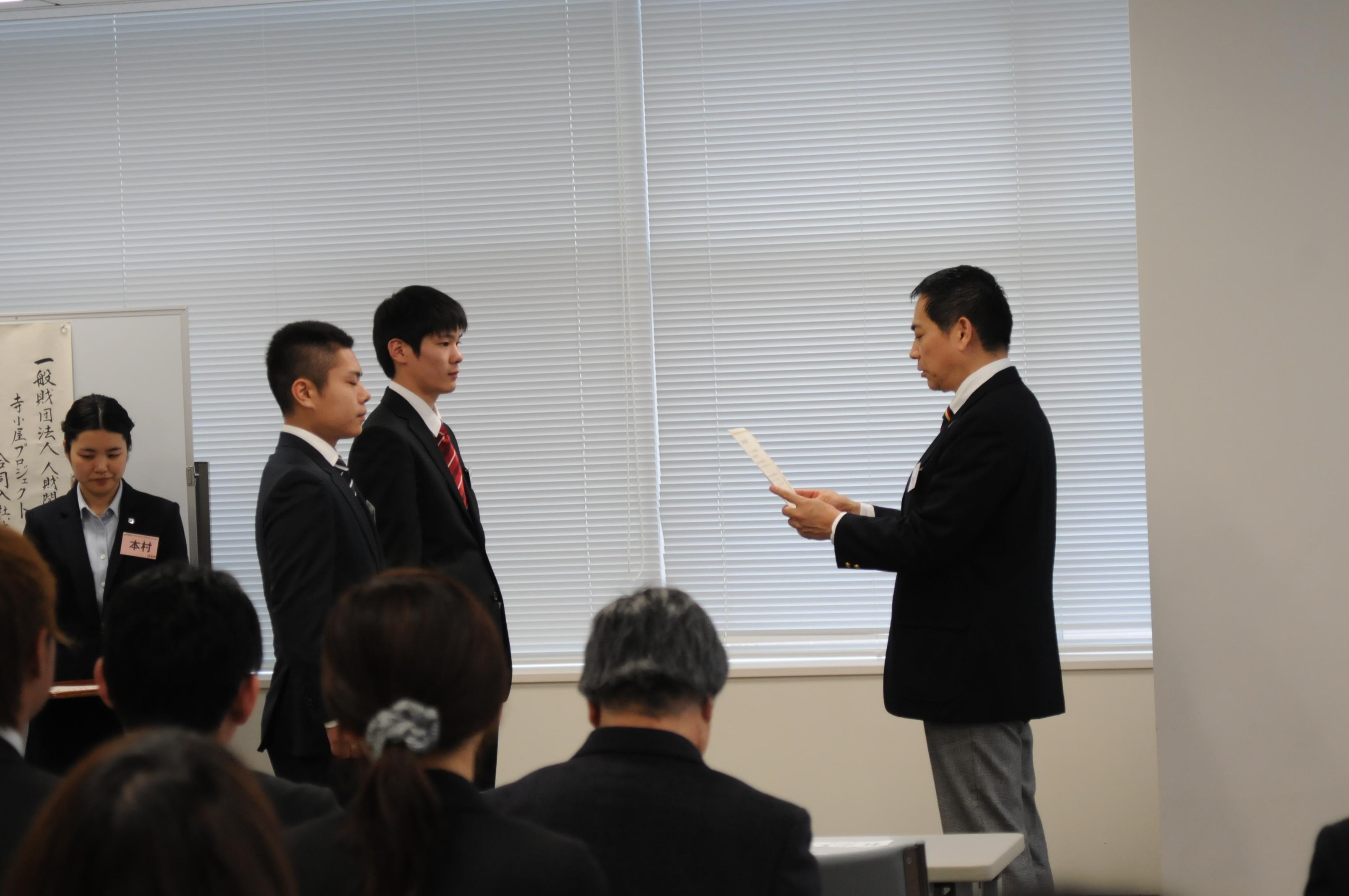 4月1日新入社員入社式を行いました