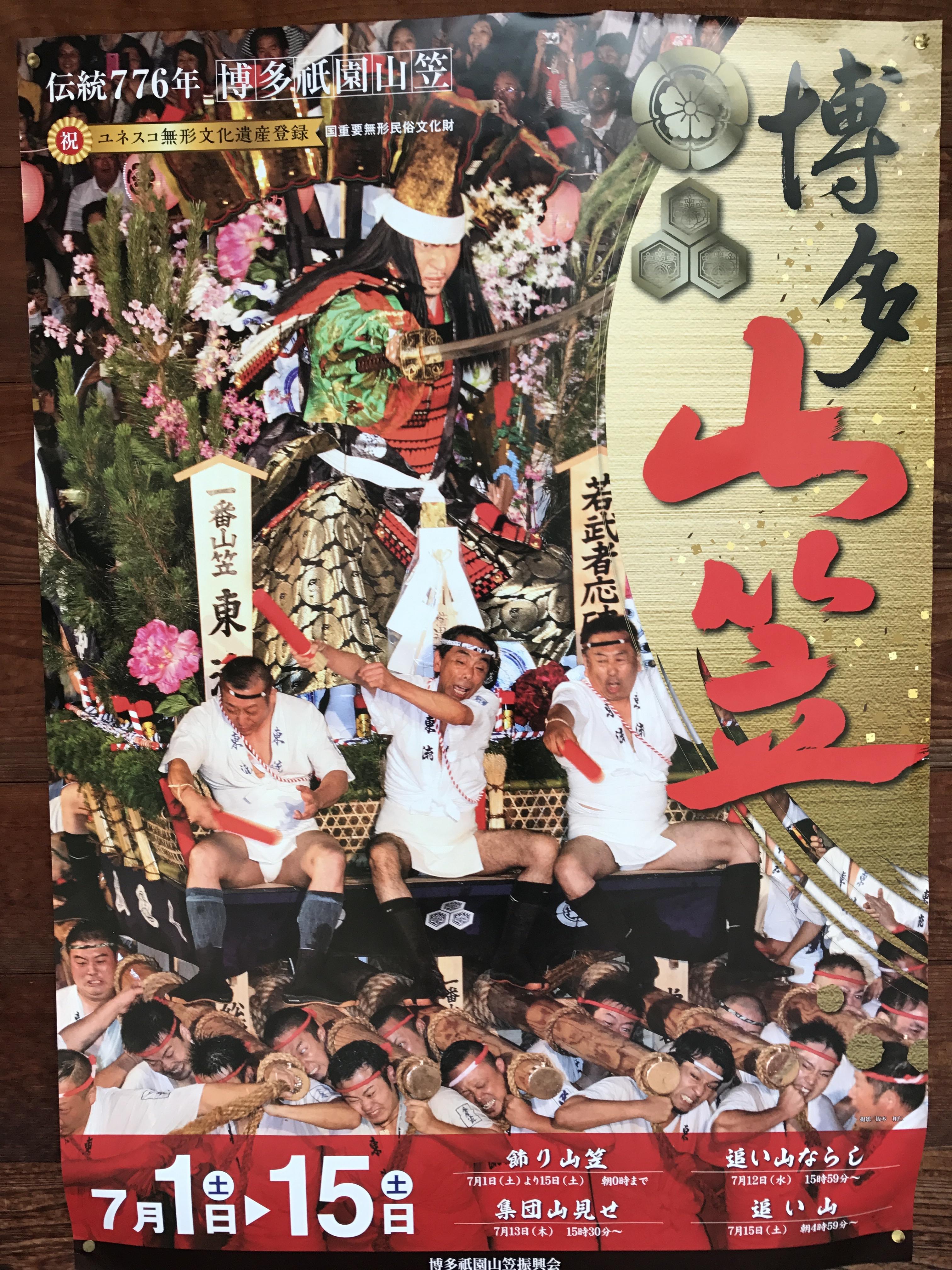 最新版「2017 博多祇園山笠に学ぶ企業組織論」