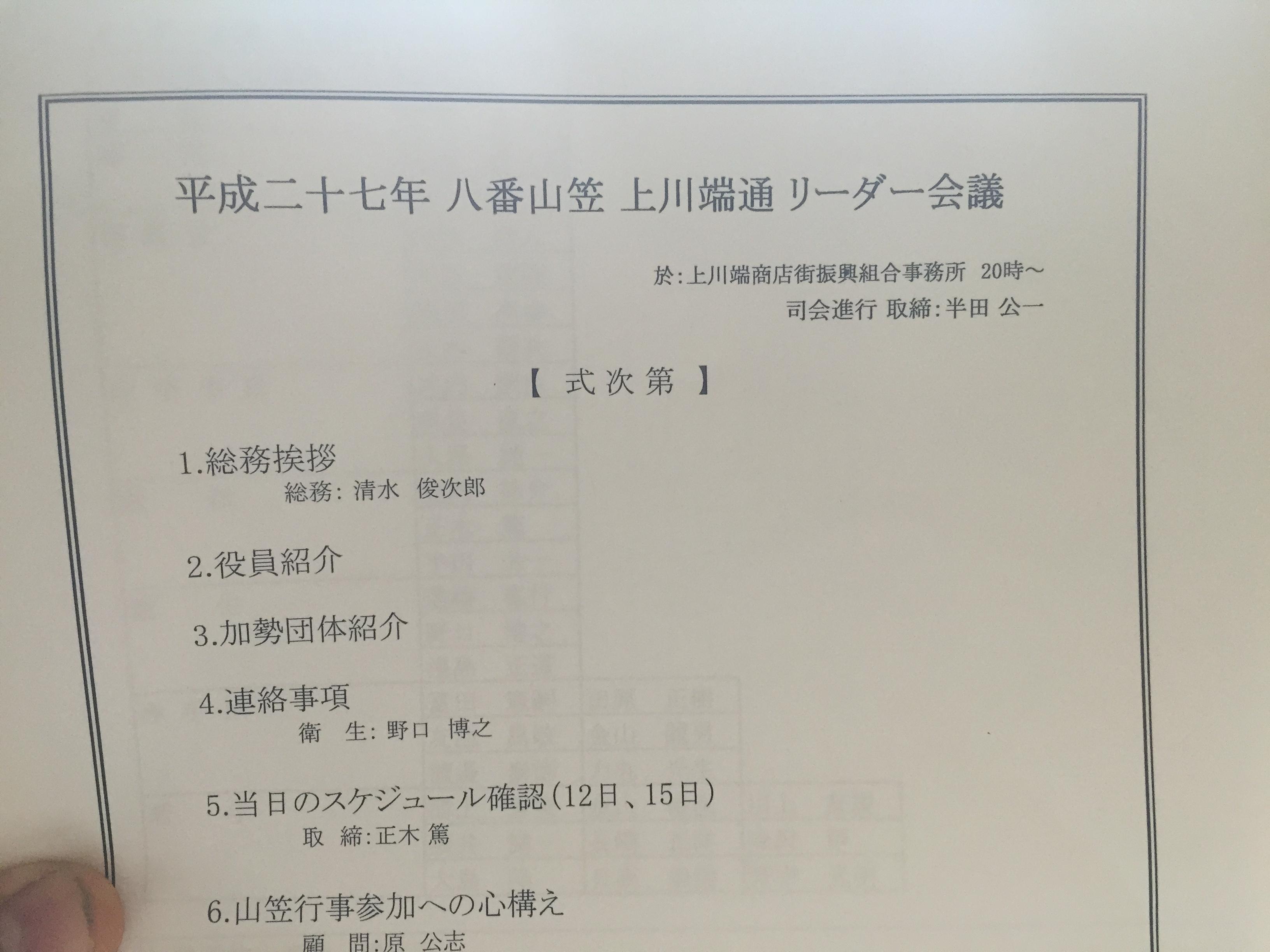 2015博多祇園山笠を振り返る2(棒締め)