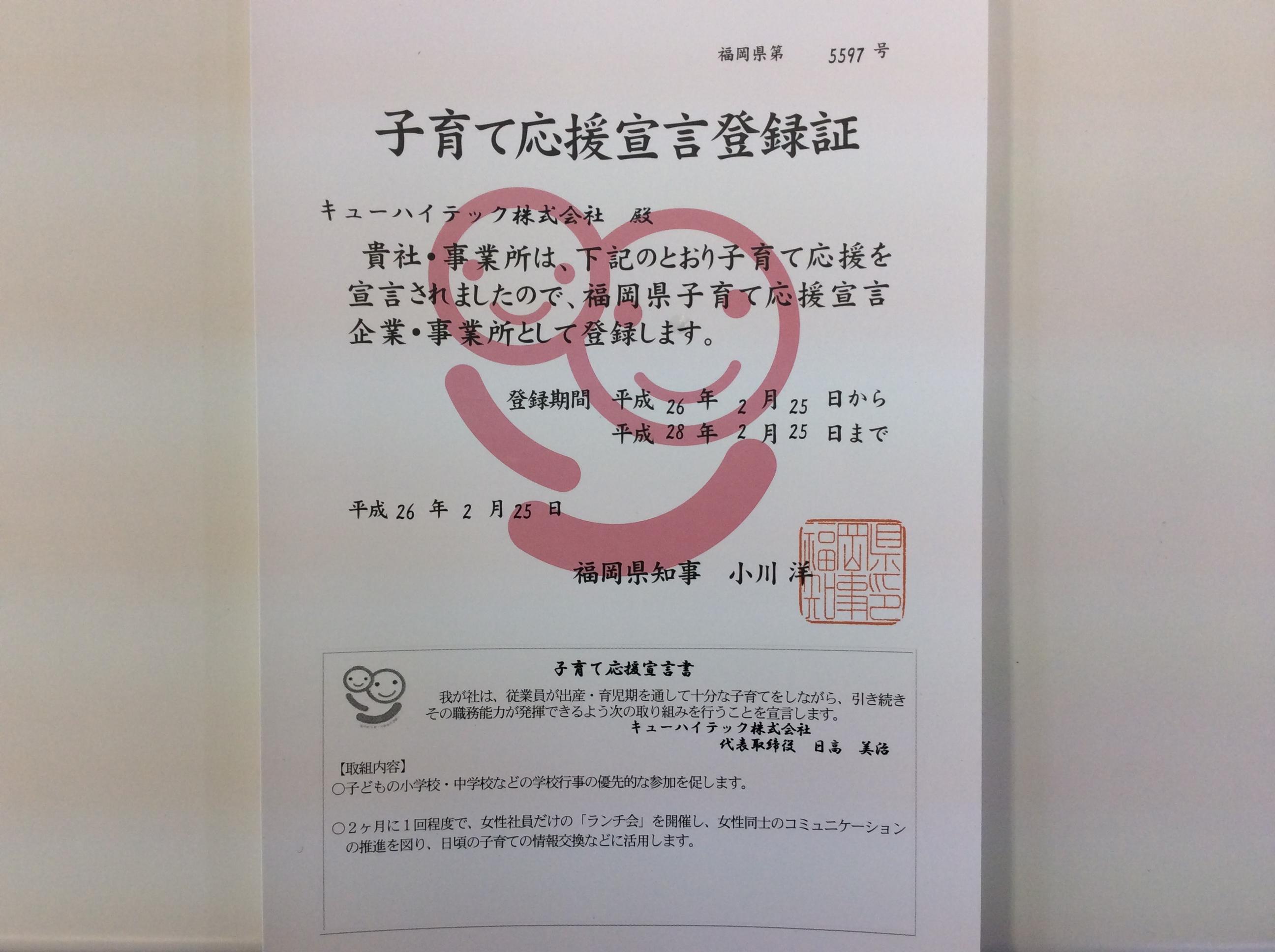 福岡県子育て支援企業の認定をいただきました