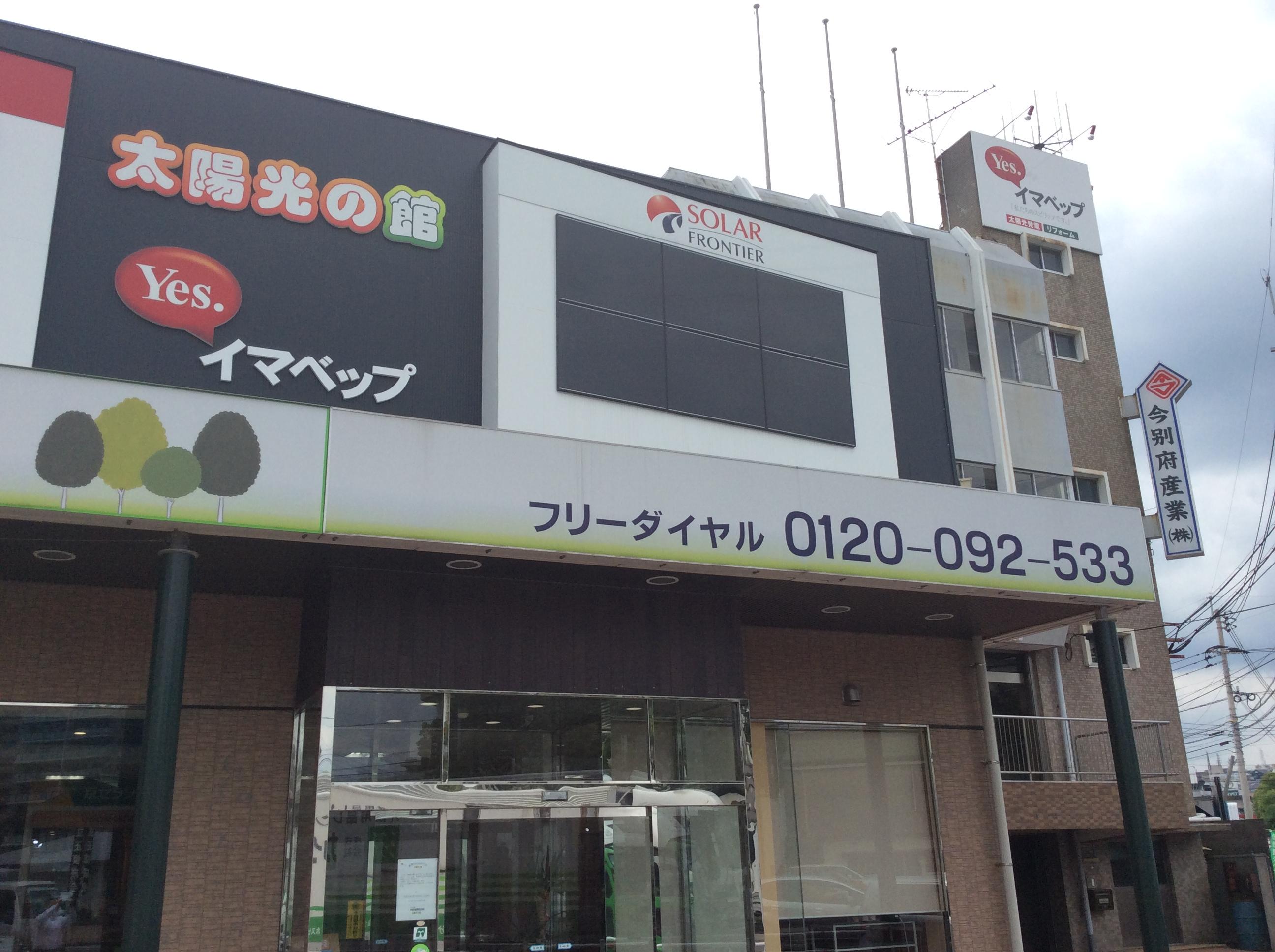 鹿児島へ企業訪問へ行ってきました(パート2)