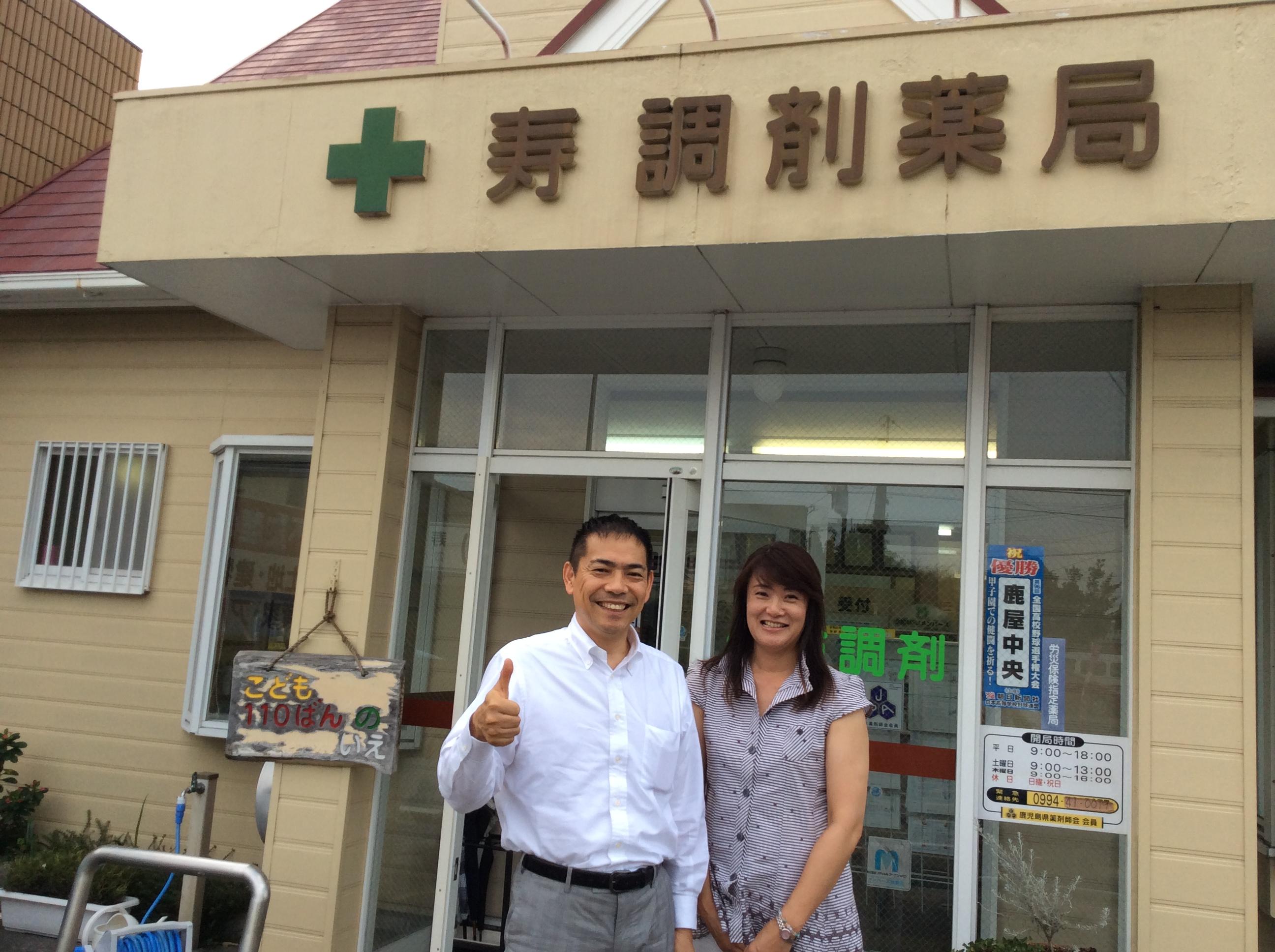 鹿児島へ企業訪問へ行ってきました(パート3)