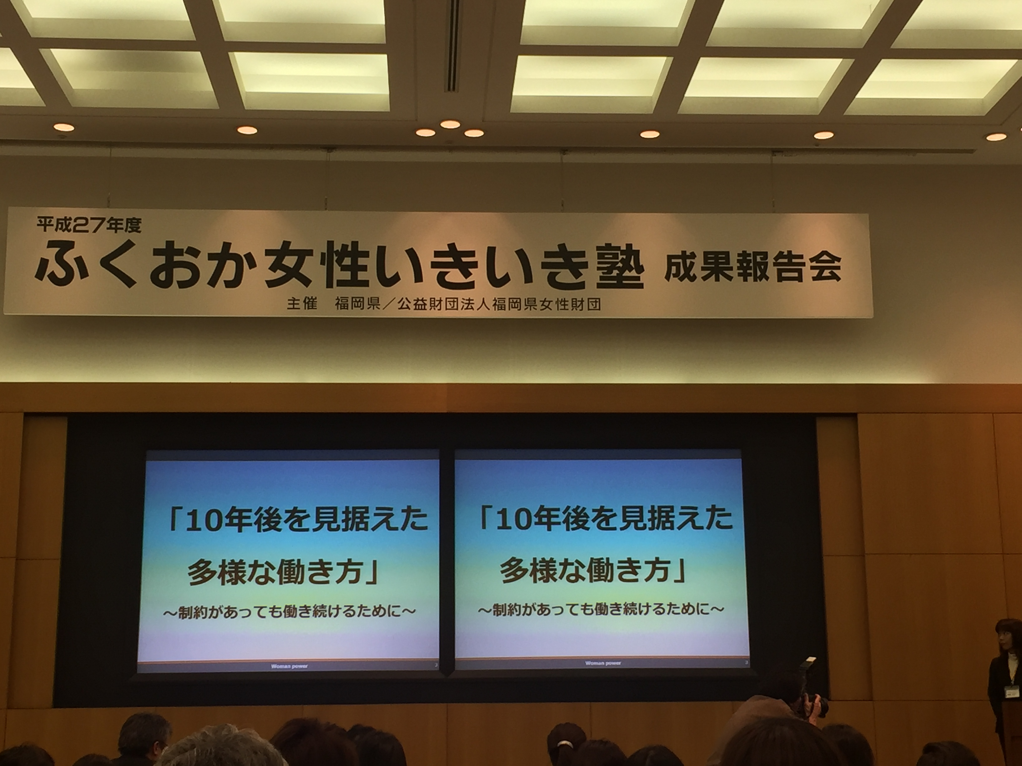 ふくおか女性いきいき塾・成果報告会に参加しました。