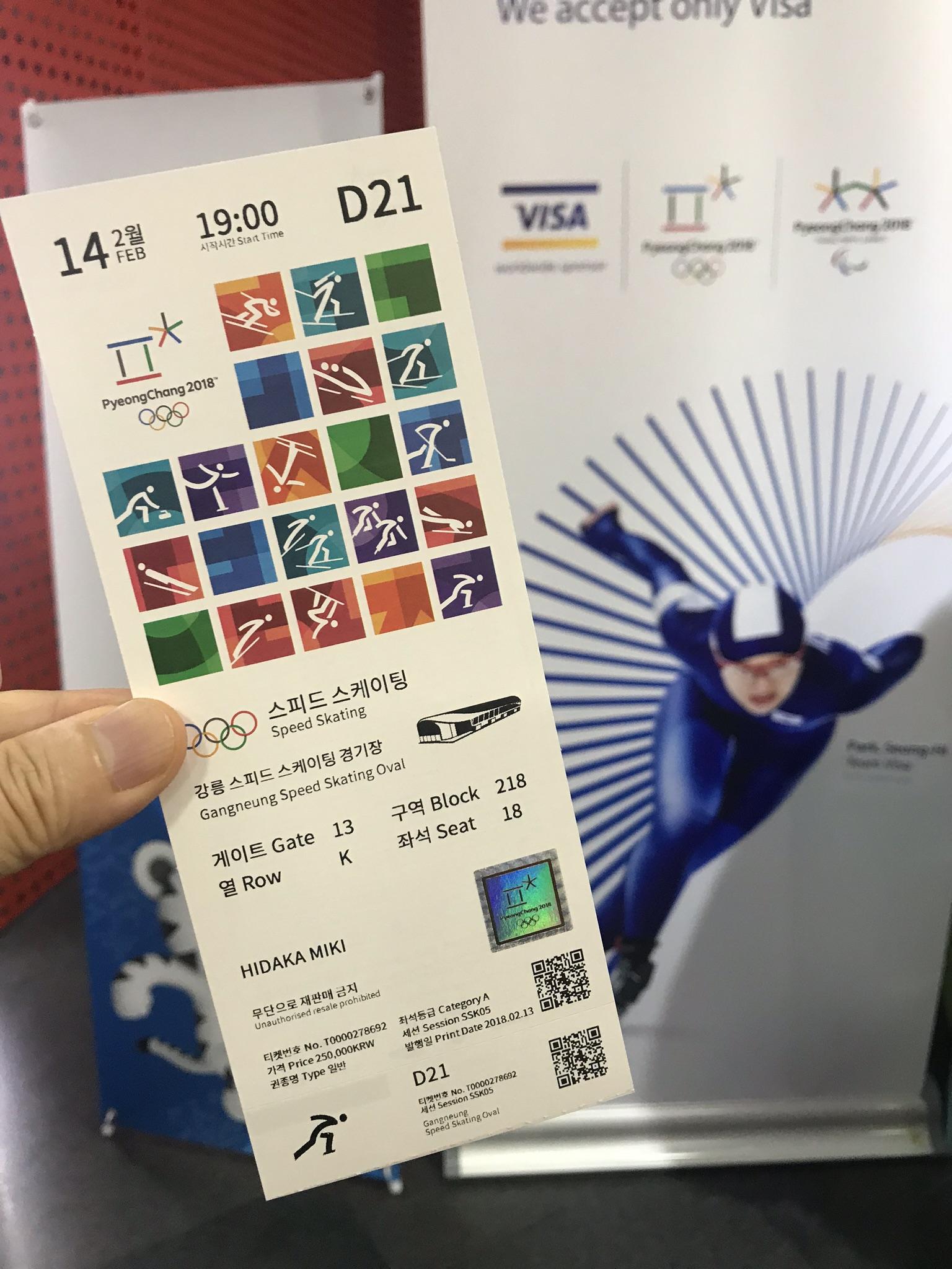 2018平昌オリンピックに行きました。