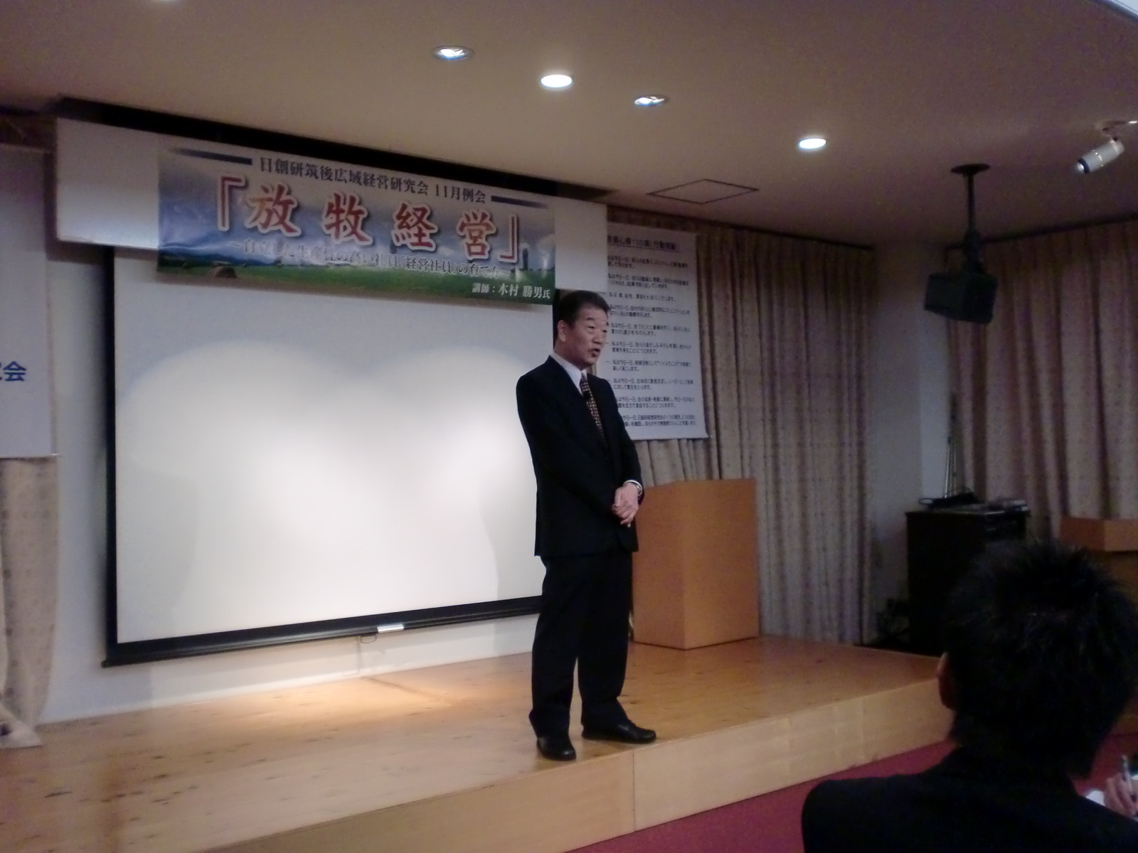 木村勝男さんの講演会に参加しました