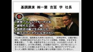 2015年福岡県中小企業経営者フォーラムを開催しました。