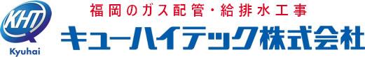 福岡のガス配管・給排水工事ならキューハイテック