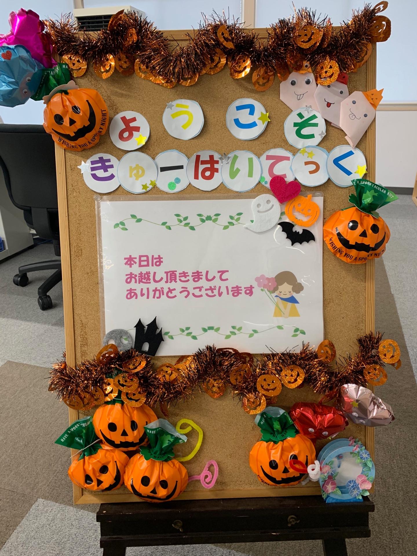 キューハイテックの秋はこれだ!~Happy Halloween~