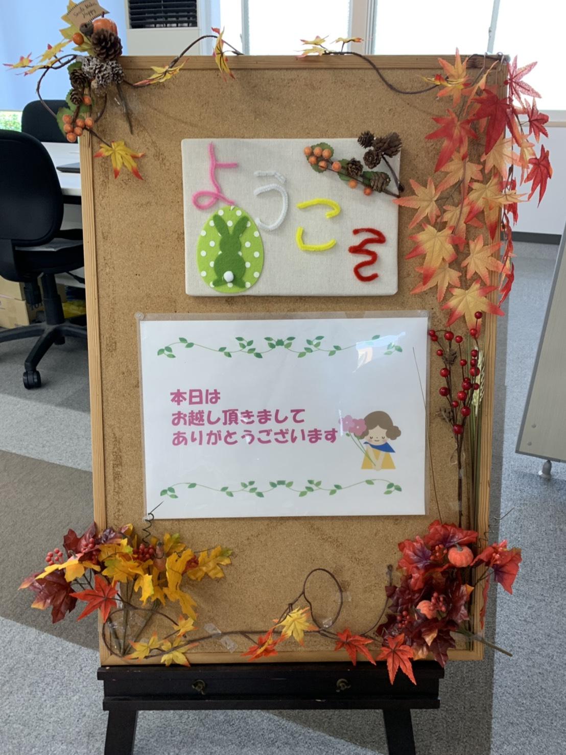 ― 秋がはじまるウェルカムボード ―